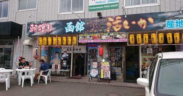 札幌場外市場で1人飲み