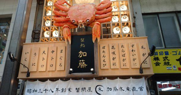 デカイ蟹のオブジェクトのお店。