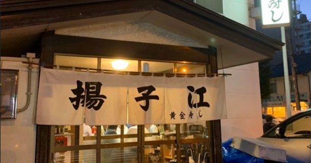 揚子江は町中華の枠を軽く超えた店。