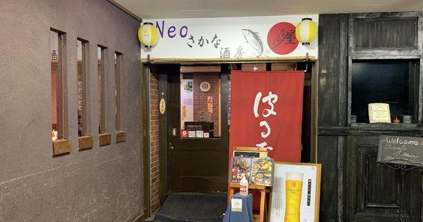 灯台下暗し。円山駅直結の味な店。