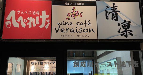 道産ワイン応援団 wine cafe veraison